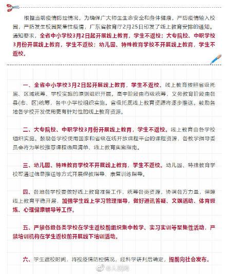 2020广东什么时候开学 广东省最新开学时时间表
