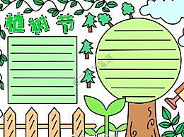2020植树节手抄报图片简单 植树节手抄报图片模板