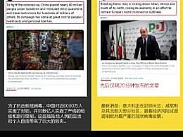 纽约时报猛踩中国20分钟后赞意大利 如此双标太打脸