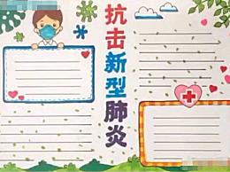 预防新冠状病毒肺炎手抄报图片简笔画 战胜疫情励志正能量句子
