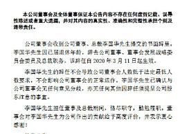 中国联通总裁李国华辞任 属到龄退休