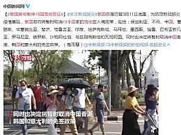 泰国宣布暂停18国落地签证 防范新冠肺炎疫情蔓延