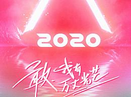 创造营2020官宣导师阵容 爆料称明天将正式官宣