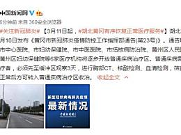 黄冈恢复正常医疗 6家医疗机构逐步开放普通疾病治疗区