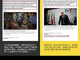 """纽约时报猛踩中国20分钟后赞意大利 网友:国际驰名""""双标"""""""
