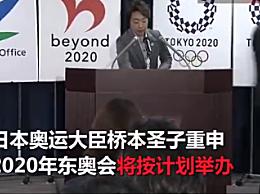 日本重申奥运会将按计划举行 完全不考虑停办或延期