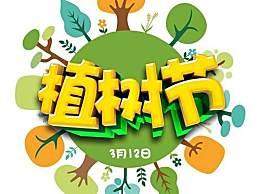 植树节保护树木小学作文500字 2020植树节小学优秀作文