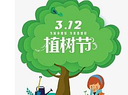 植树节的起源和由来 2020植树节宣传标语口号