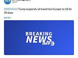 特朗普宣布美国暂停来自欧洲的旅行 为期30天