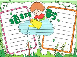关于植树节的诗歌范文10篇 植树节的散文诗歌手抄报内容图片