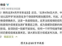 北京4月开学系谣言 北京什么时候正式开学