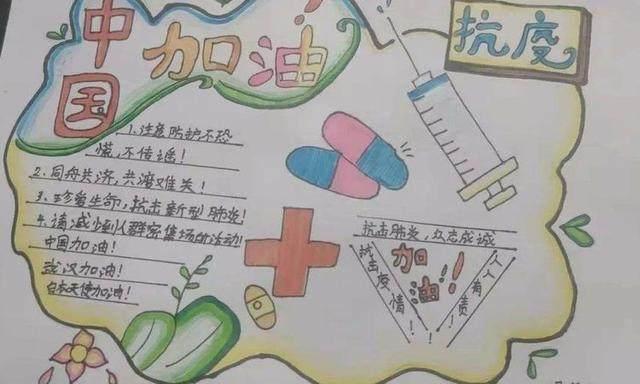 财神捕鱼官方版:众志成城抗击病毒疫情手抄报 疫情防控思政大课观后感