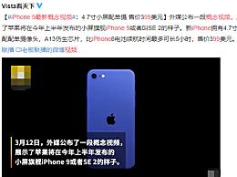 iPhone 9最新概念视频曝出 4.7寸小屏+后置单摄售价399美元