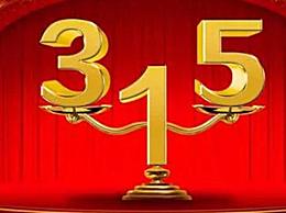 2020年315晚会主题是什么?历年315晚会主题一览
