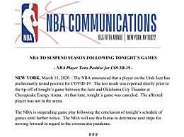 NBA受疫情影响停摆 已有球员确诊新冠肺炎