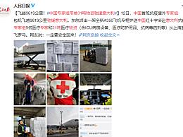 中国专家组带着31吨物资驰援意大利 从上海飞越9619公里直飞罗马