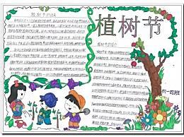 关于植树节的儿童诗歌10首 植树节手抄报诗歌内容图片
