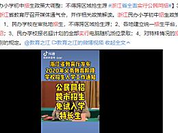 浙江实行公民同招是什么意思?公民同招政策详细介绍