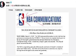 NBA宣布停赛 NBA官宣暂停本赛季比赛