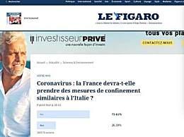 民众支持法国封城 超过70%的民众支持封城