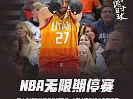 NBA暂停比赛 有球员感染新冠肺炎