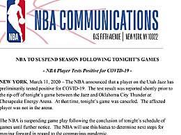 NBA官方宣布暂停本赛季比赛 一名球员被检测出呈阳性