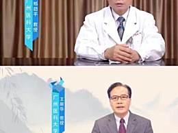 钟南山团队发布新冠肺炎防控课程 课程安排主要内容及时间一览