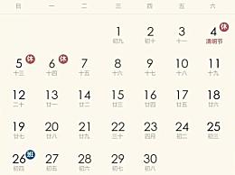 2020年劳动节放假5天定住了 5月1日至5日放假调休
