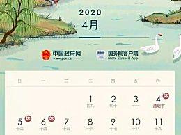 2020年清明节放假安排 2020年放假安排时间表