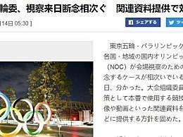 多国奥委会放弃赴日 改为图像和视频资料代替