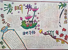 小学生清明节忆清明主题手抄报 清明节扫墓500字作文四篇