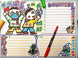 抗击武汉疫情小学生手抄报 2020新型冠状肺炎疫情作文素材