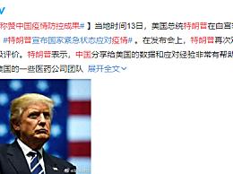 特朗普称赞中国疫情防控成果 中国进口的医疗产品取消加征关税