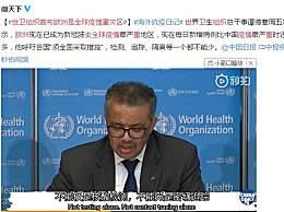 世卫组织宣布欧洲是全球疫情重灾区 中国以外新冠肺炎确诊达51767