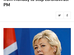 挪威首相表示:挪威将寻求从中国进口医疗物资
