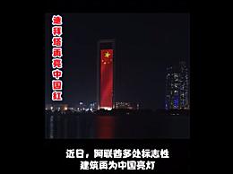 阿联酋地标再次为中国亮灯 为中国抗击疫情加油