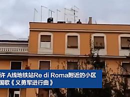 """罗马上空响起《义勇军进行曲》民众大声高喊""""Grazie Cina"""""""