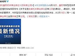 湖北襄阳机关事业单位16日恢复上班