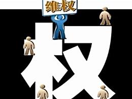 北京消协公布五大投诉热点问题 看看你都遇到过哪几个