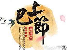 上巳节有哪些传统习俗?上巳节传统习俗活动汇总