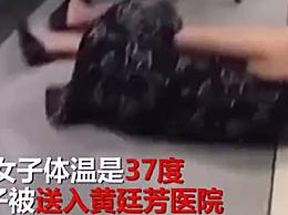 新加坡女子戴口罩晕倒无人敢扶 体温37度目前已被送医