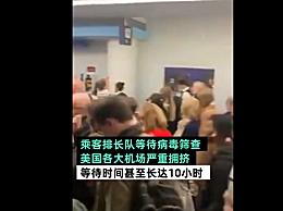 美机场大量乘客滞留 排长队等待海关检查