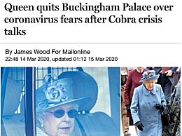 女王离开白金汉宫前往温莎城堡 可能将与丈夫菲利普亲王自主隔离