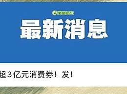 南京3亿消费券怎么申请领取?网上预约报名三次摇号