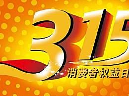 3月15日是什么节日?315消费者权益日的起源和由来