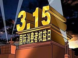 2020年CCTV还有315晚会吗?315晚会播出时间
