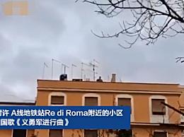 罗马上空响起义勇军进行曲 有人大声高喊感谢中国