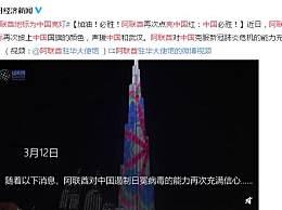 阿联酋地标为中国亮灯 对中国克服新冠肺炎危机充满信心