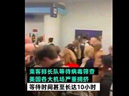 美机场大量乘客滞留 大规模聚集引担忧