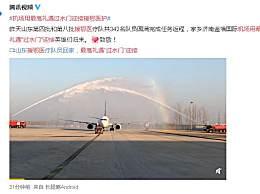 机场用最高礼遇过水门迎接援鄂医护 过水门是什么意思有何寓意